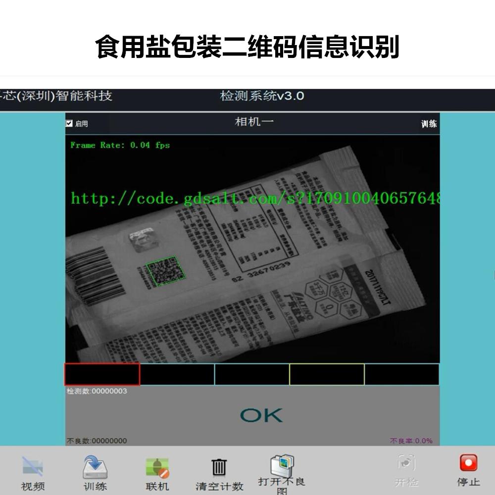 塑料食盐包装袋二维码信息识别存储剔除,食品包装条码信息识别存储剔除,条码信息识别